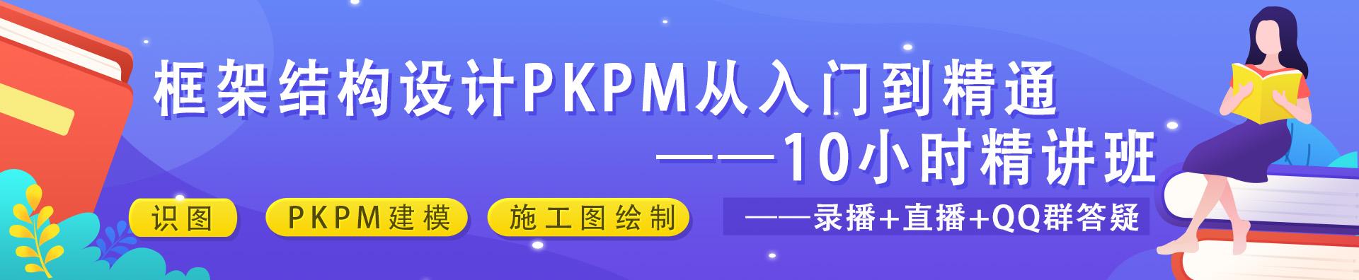 框架结构设计PKPM从入门到精通——10小时精讲班