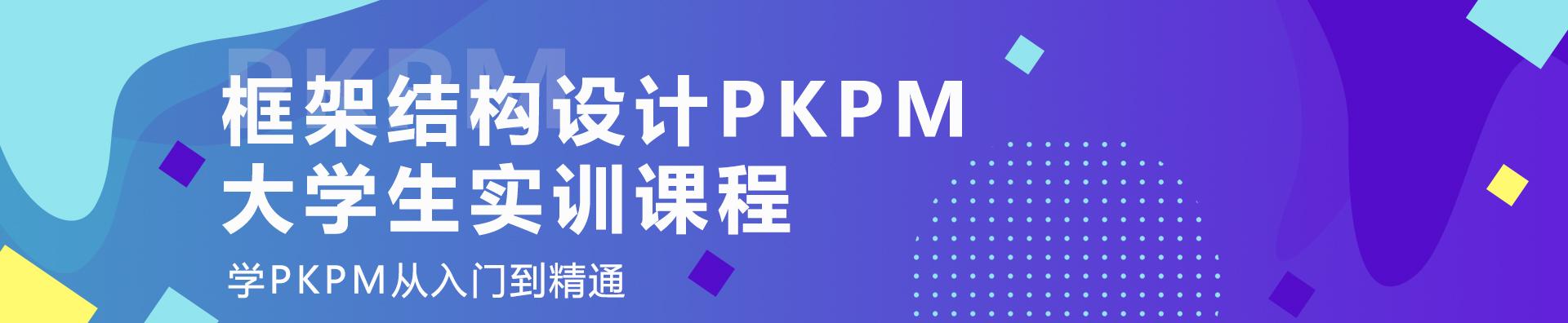 框架结构设计PKPM大学生实训课程