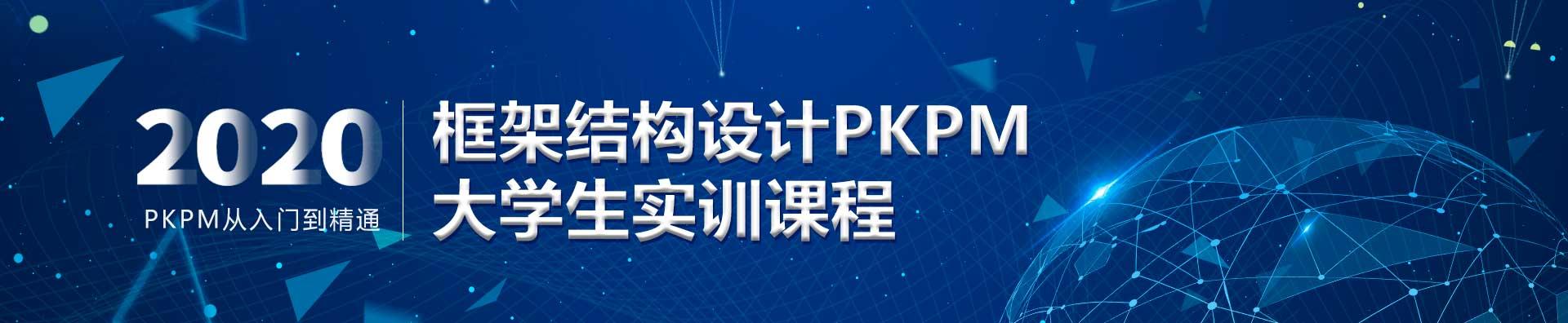 框架-剪力墙结构毕业设计pkpm电算速成班