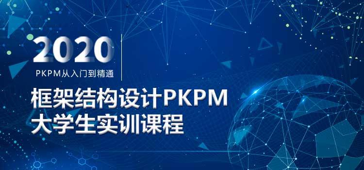 框架结构设计PKPM电算5小时速成班