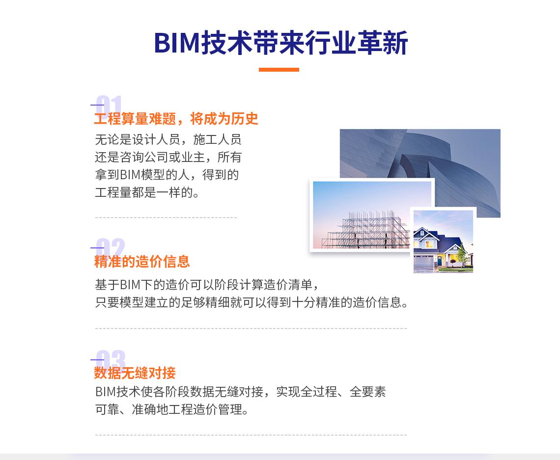 BIM技术应用于工程造价: 无论是设计人员,还是施工人员,还是咨询公司或者是业主,所有拿到这个BIM模型的人,得到的工程量都是一样的。工程算量难题,将成为历史 基于BIM下的造价可以在不同阶段计算不同阶段的造价清单,只要模型建立的足够精细就可以得到十分精准的造价信息 BIM技术使各阶段数据无缝对接,实现全过程、全要素可靠、准确地工程造价管理