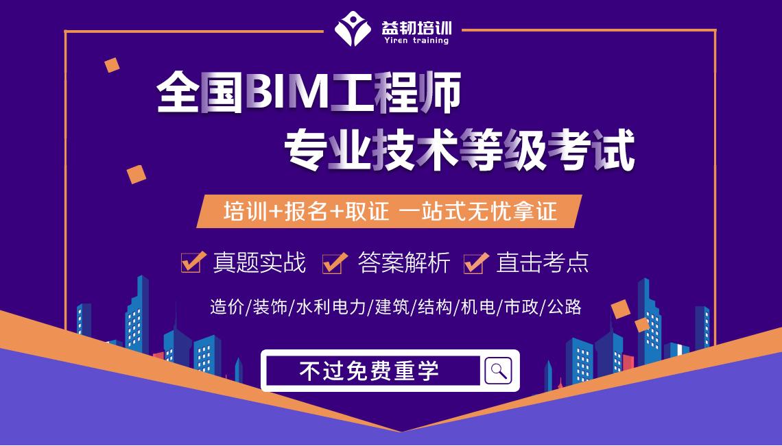 全国BIM工程师专业技术等级考试 报名时间:8月1日-8月12日 考试时间:2020年8月22日