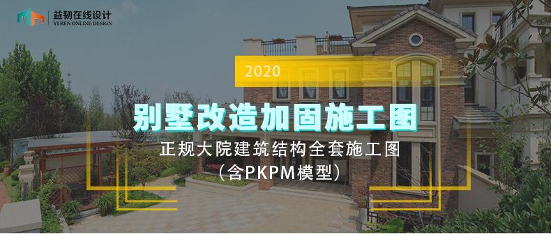 益韧精品施工图资料- 别墅改造加固施工图正规大院建筑结构全套施工图(含PKPM模型)