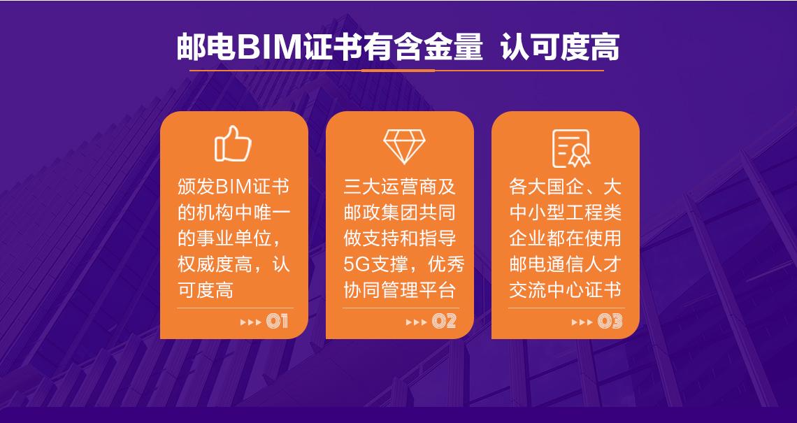邮电BIM证书有含金量,认可度高 颁发BIM证书的机构中唯一的事业单位,权威度最高,认可度最高 三大运营商--移动、联通、电信以及邮政集团共同做支持和指导,5G支撑,顶尖协同管理平台 各大国企、大中小型工程类企业都在使用邮电通信人才交流中心的证书