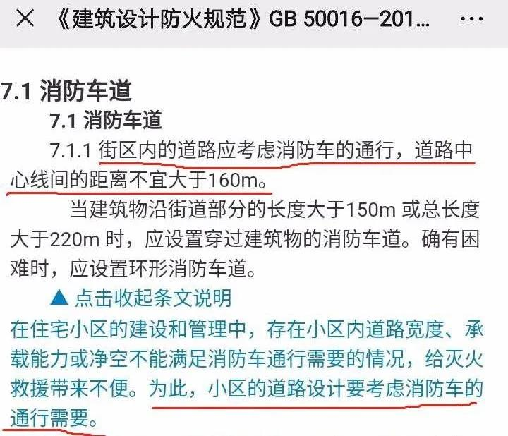 《防火规范》7.1.1