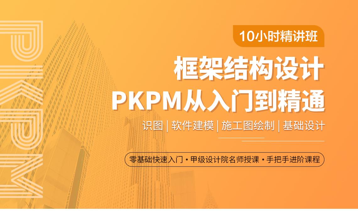 框架结构设计培训  PKPM教程
