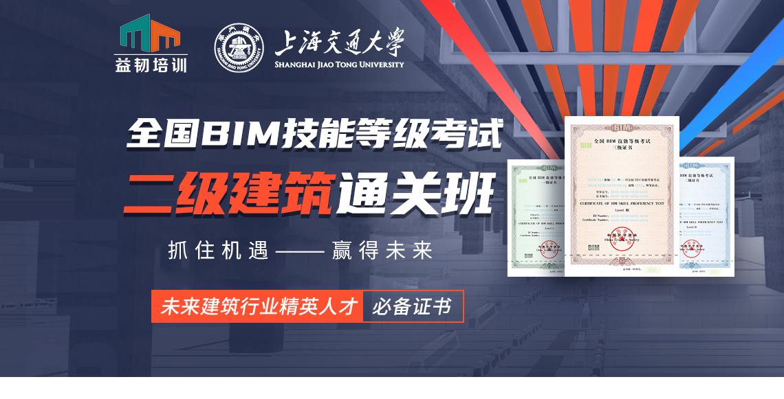 上海交大bim二级建筑考试培训