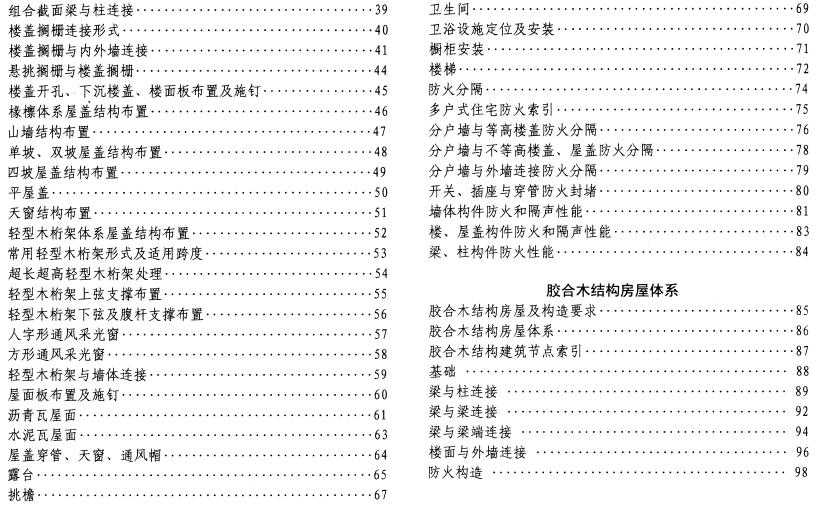 14J924 木结构建筑 目录