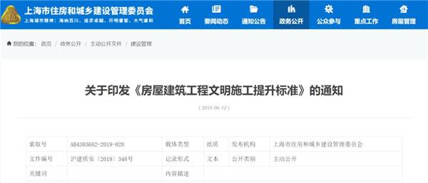 上海市住建委通知