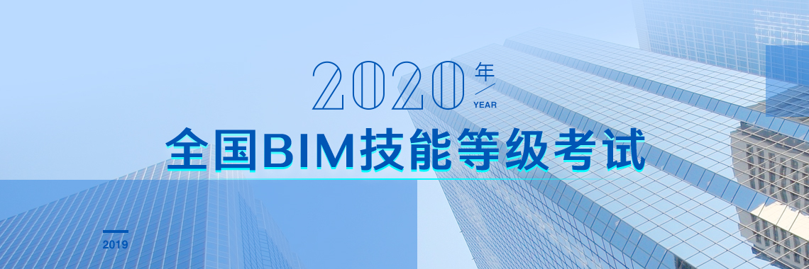 2020年全国BIM等级考试官方指定报名培训中心.BIM等级考试报名入口,bim一级证书培训报名通道.筑龙学社——bim考试报名官网.