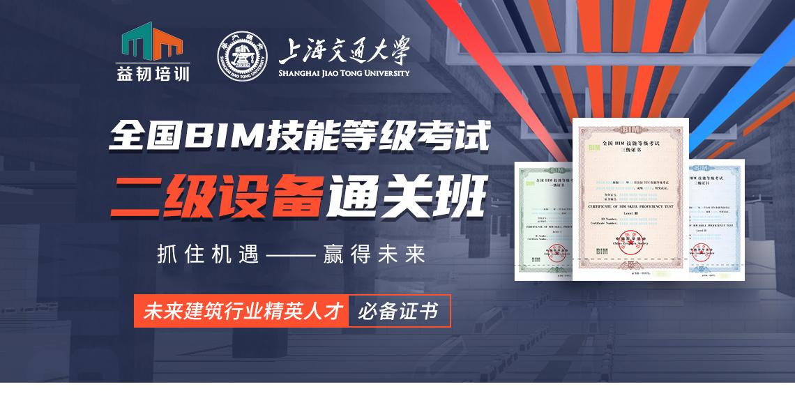 上海交大bim二级设备考试培训