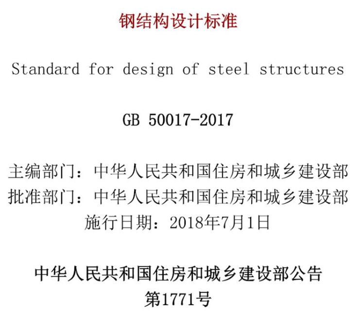 钢结构设计标准