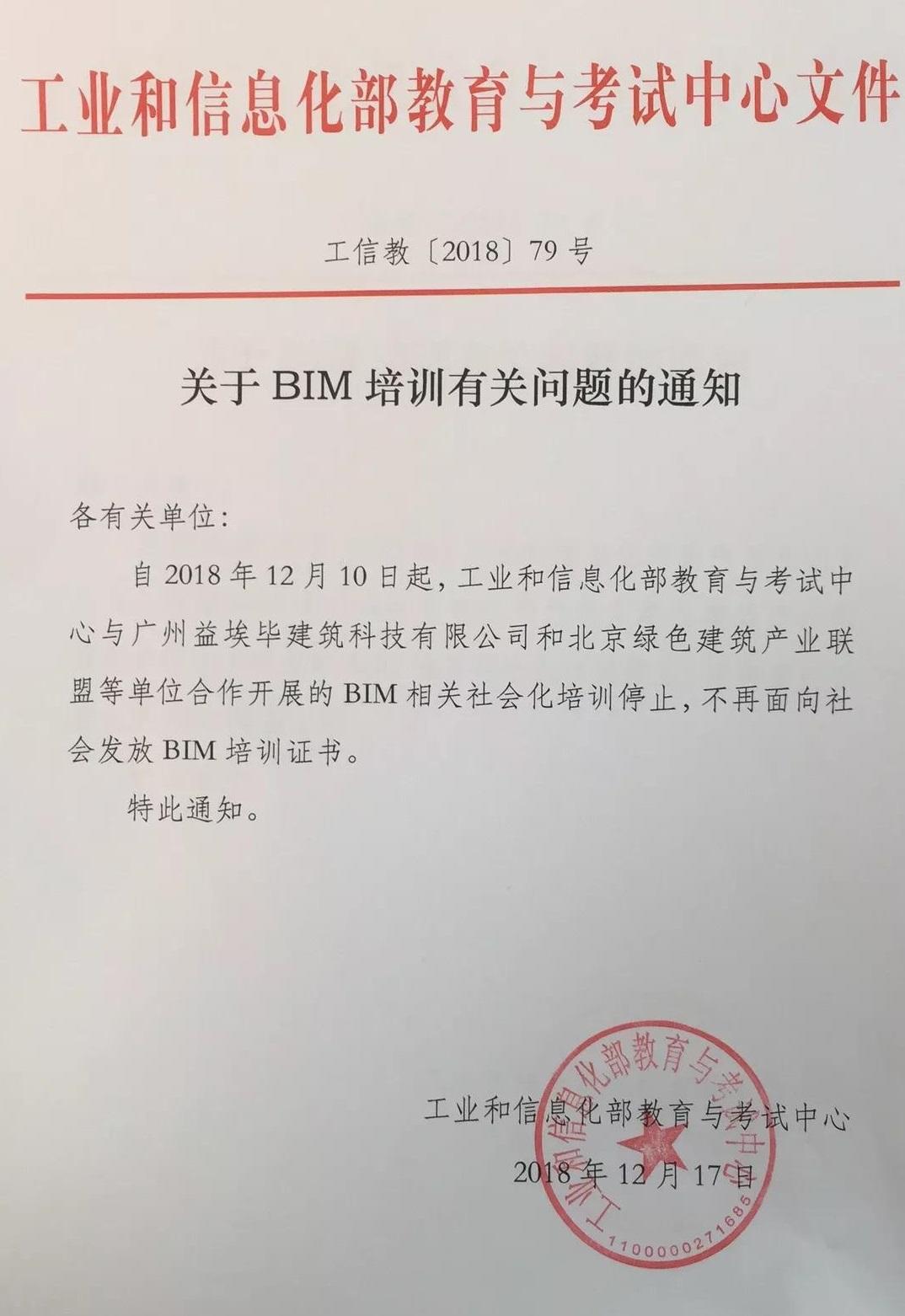 BIM证书-工信部教育与考试中心