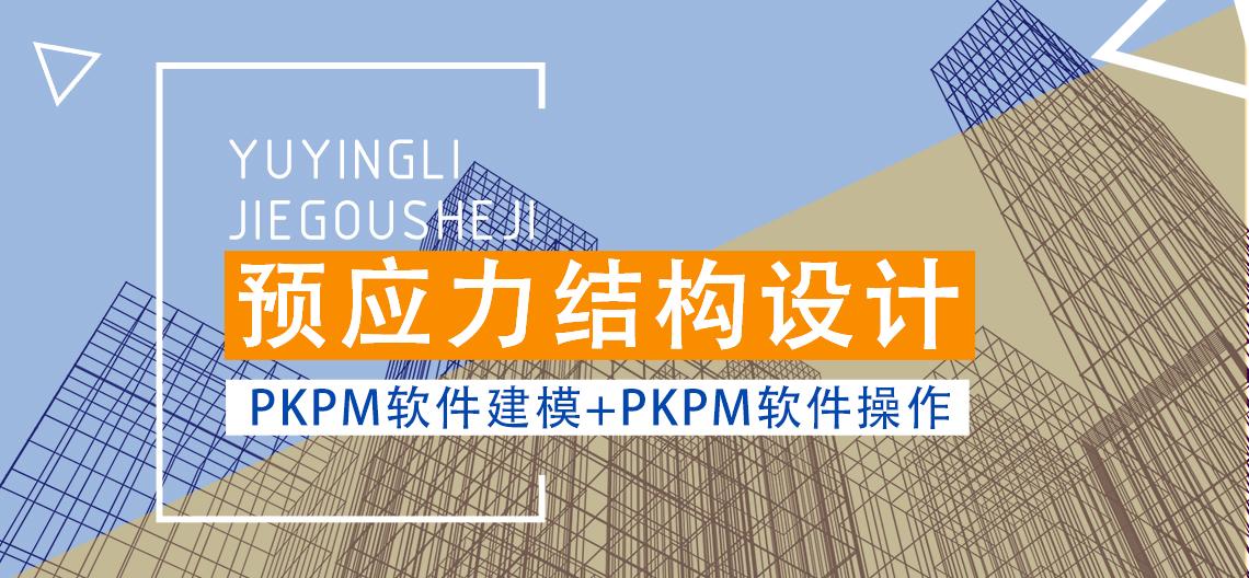 预应力结构设计 pkpm软件建模+pkpm软件操作