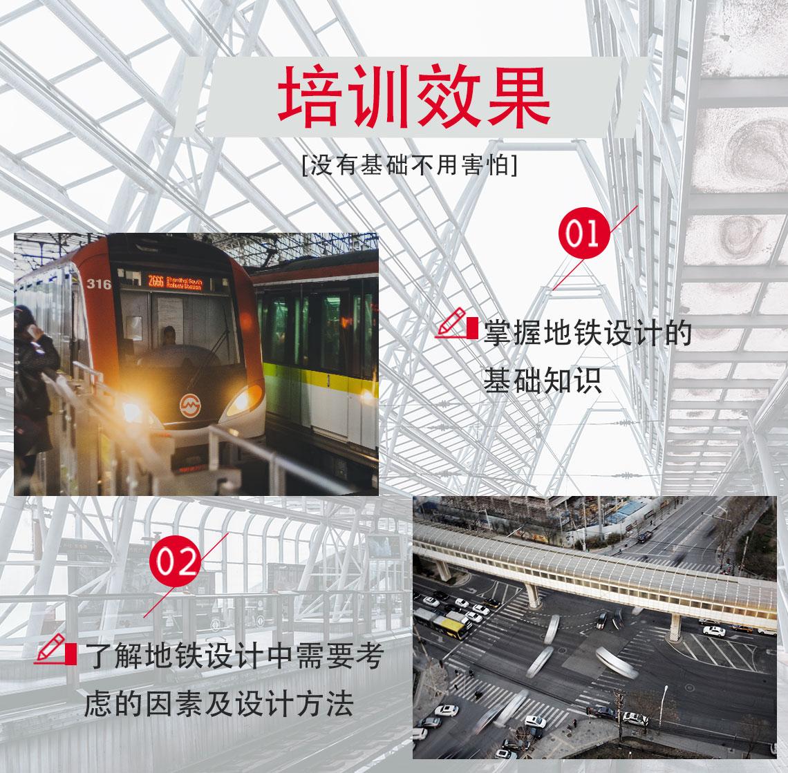 培训效果:掌握地铁设计的基础知识,了解地铁设计中需要考虑的因素及设计方法,初步掌握地铁结构设计需要完成的主要工作