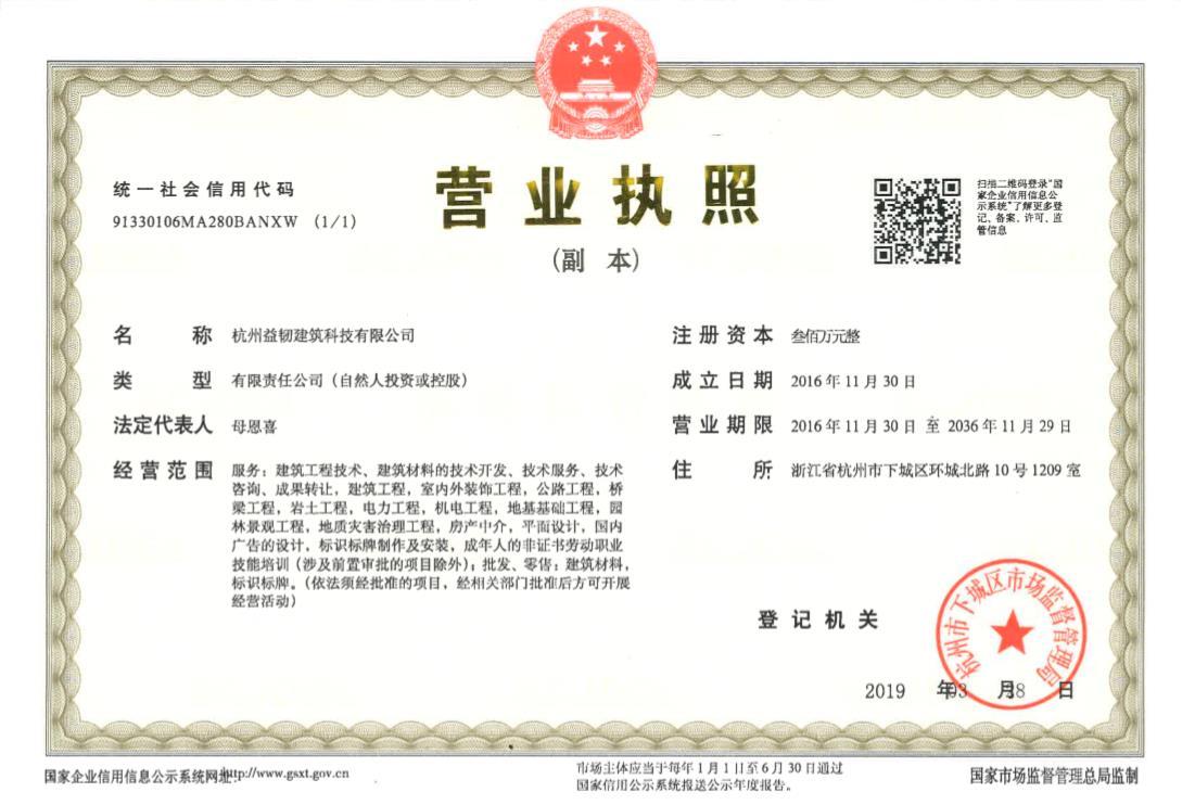 杭州益韧建筑科技有限公司-益韧培训营业执照