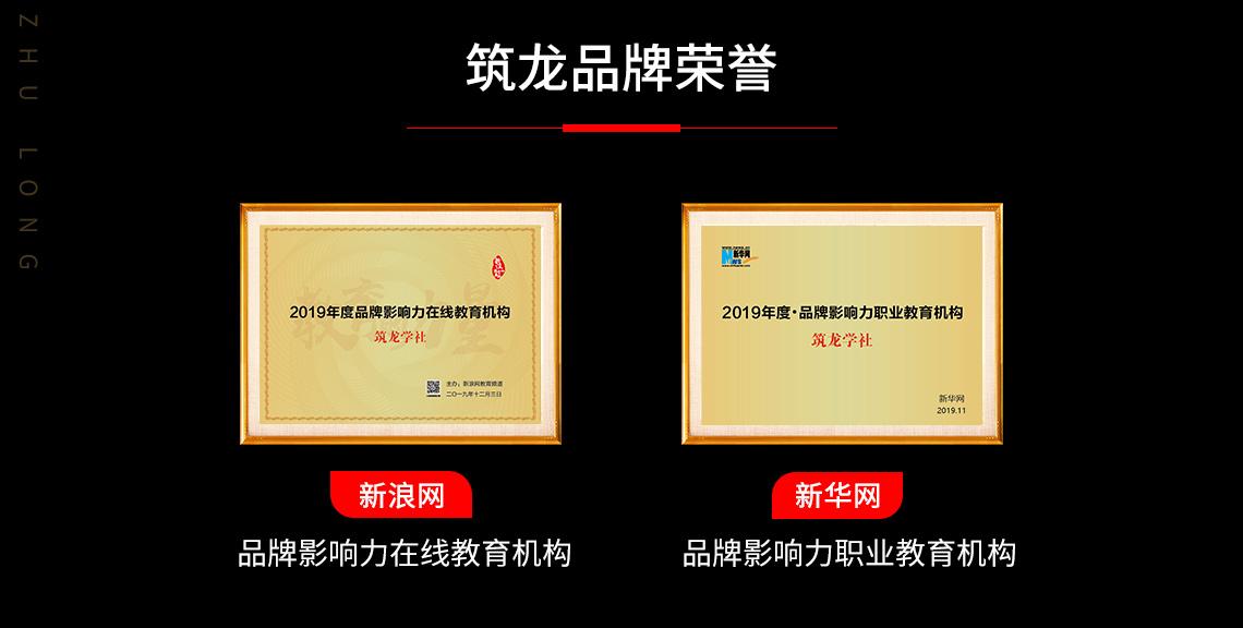 筑龙学社为新浪网认证的具有品牌影响力的在线教育机构及新华网认证的具有品牌影响力的职业教育机构。