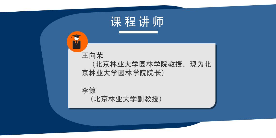 课程讲师:王向荣(北京林业大学园林学院教授、现为北京林业大学园林学院院长) 李倞(北京林业大学副教授)