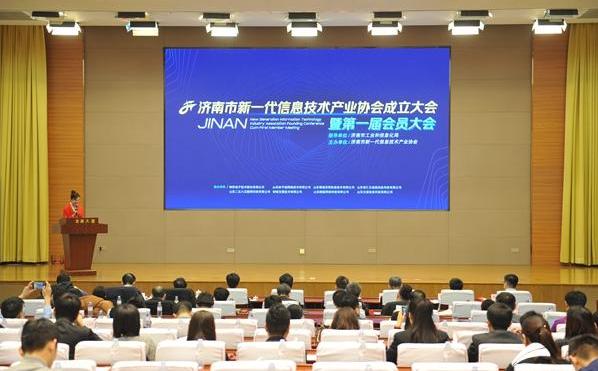 济南市新一代信息技术产业协会成立