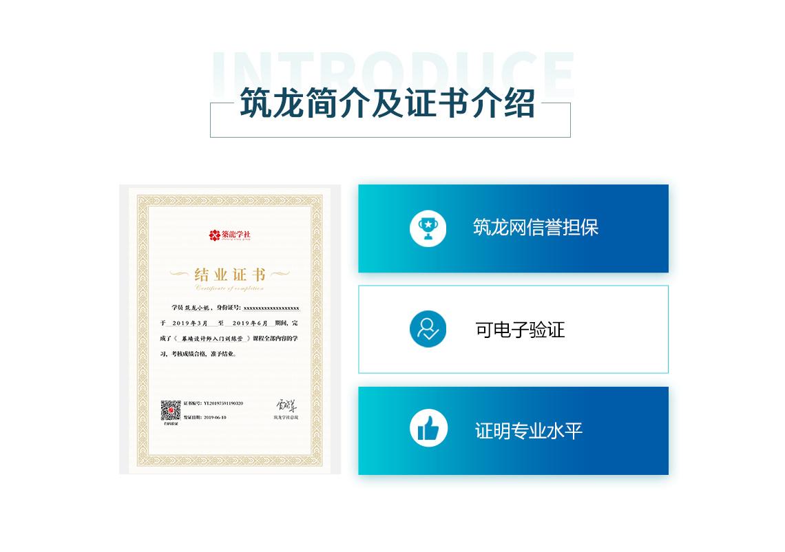 幕墙设计证书,如果学习完本课程,你将获得筑龙学社颁发的证书。