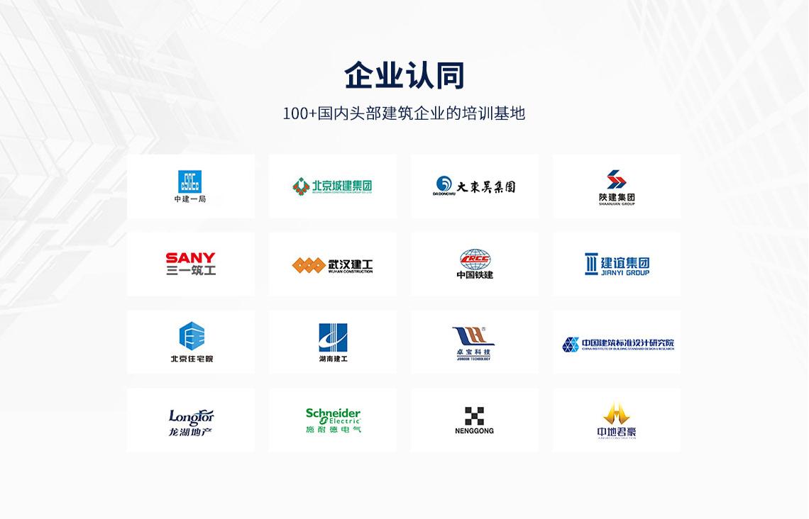 企业认同 100+国内头部建筑企业的培训基地