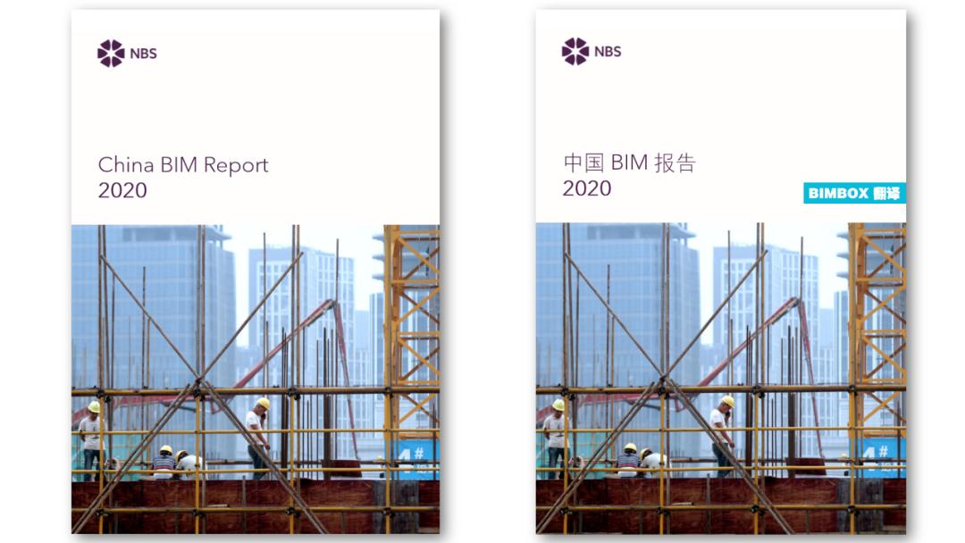 NBS中国BIM报告