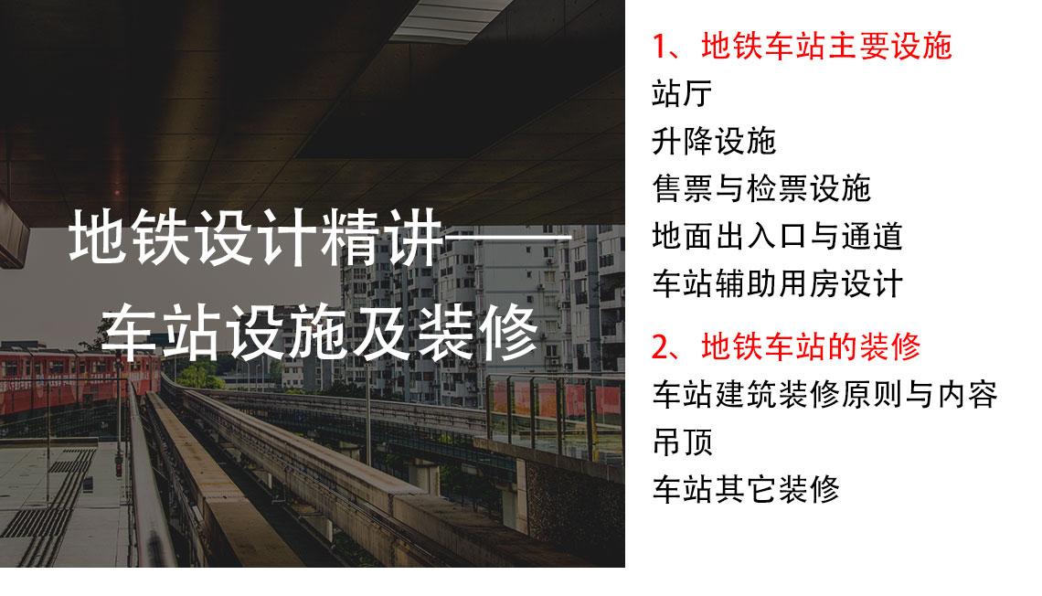 地铁设计精讲——车站设施及装修 1、地铁车站主要设施 站厅 升降设施 售票与检票设施 地面出入口与通道 车站辅助用房设计 2、地铁车站的装修 车站建筑装修原则与内容 吊顶 车站其它装修