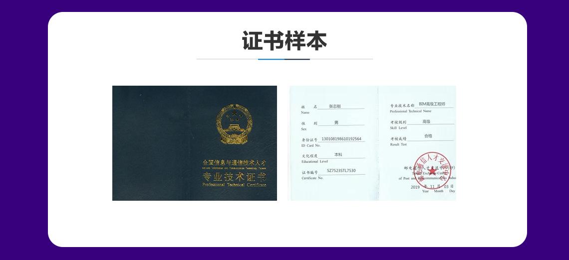 邮电BIM考试证书样本