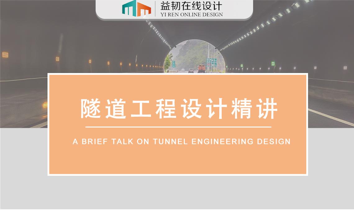益韧培训精品课程-隧道工程设计精讲