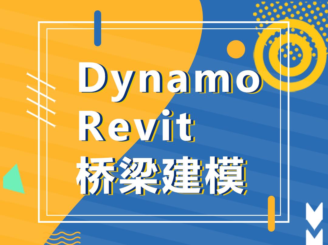 桥梁BIM教程 Dynamo+Revit桥梁建模