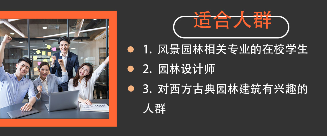 适合人群: 1.风景园林相关专业的在校学生 2.园林设计师 3.对西方古典园林建筑有兴趣的人群