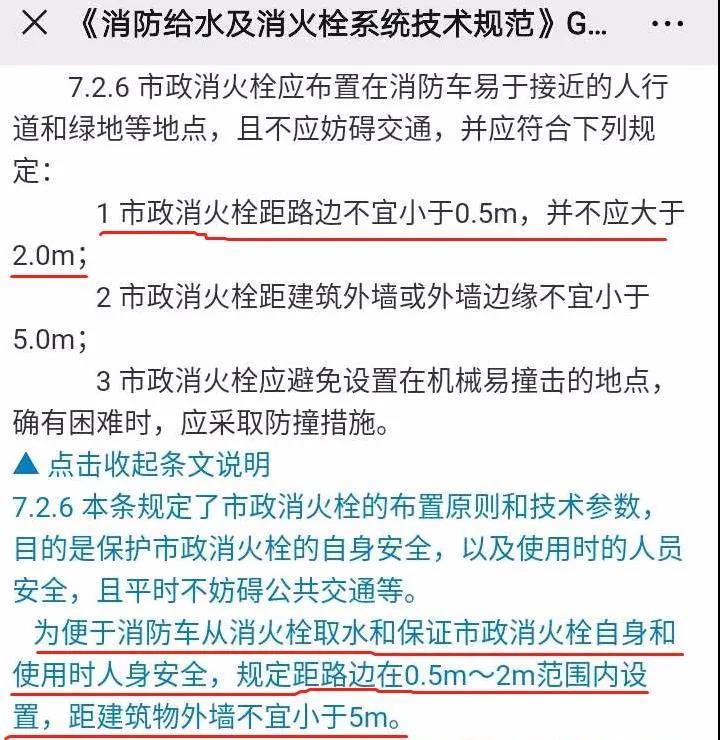 《消防给水及消火栓系统技术规范》7.2.6