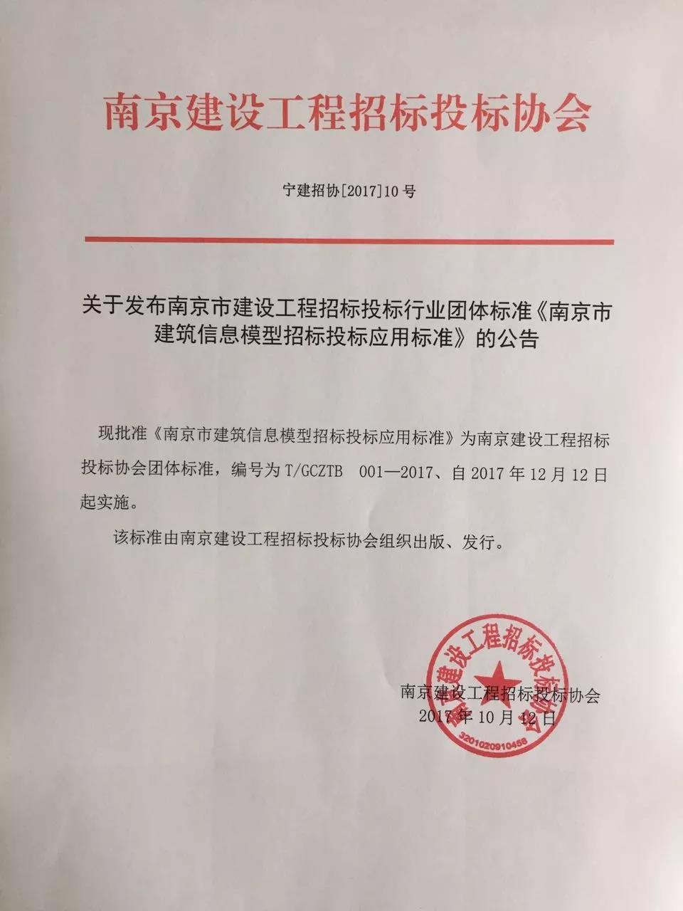 《南京市建筑信息模型招标投标应用标准》