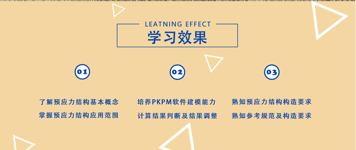 学习效果:1、了解预应力结构基本概念,掌握预应力结构应用范围;2、培养pkpm软件建模能力,计算结果判断及结果调整;3、熟知预应力结构构造要求,熟知参考规范及构造要求