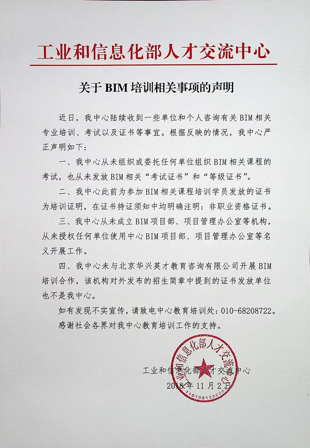 BIM证书-工信部人才交流中心