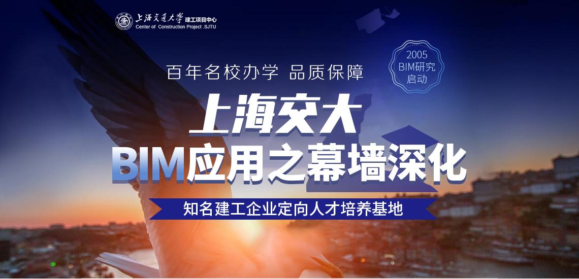 百年名校办学,品质保证-上海交大BIM应用之幕墙深化