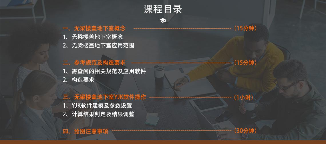 课程目录: 一、无梁楼盖地下室概念(15分钟) 1、无梁楼盖地下室概念 2、无梁楼盖地下室应用范围  二、参考规范及构造要求 (15分钟) 1、需查阅的相关规范及应用软件 2、构造要求  三、无梁楼盖地下室YJK软件操作(1小时) 1、YJK软件建模及参数设置 2、计算结果判定及结果调整 四、绘图注意事项(30分钟)