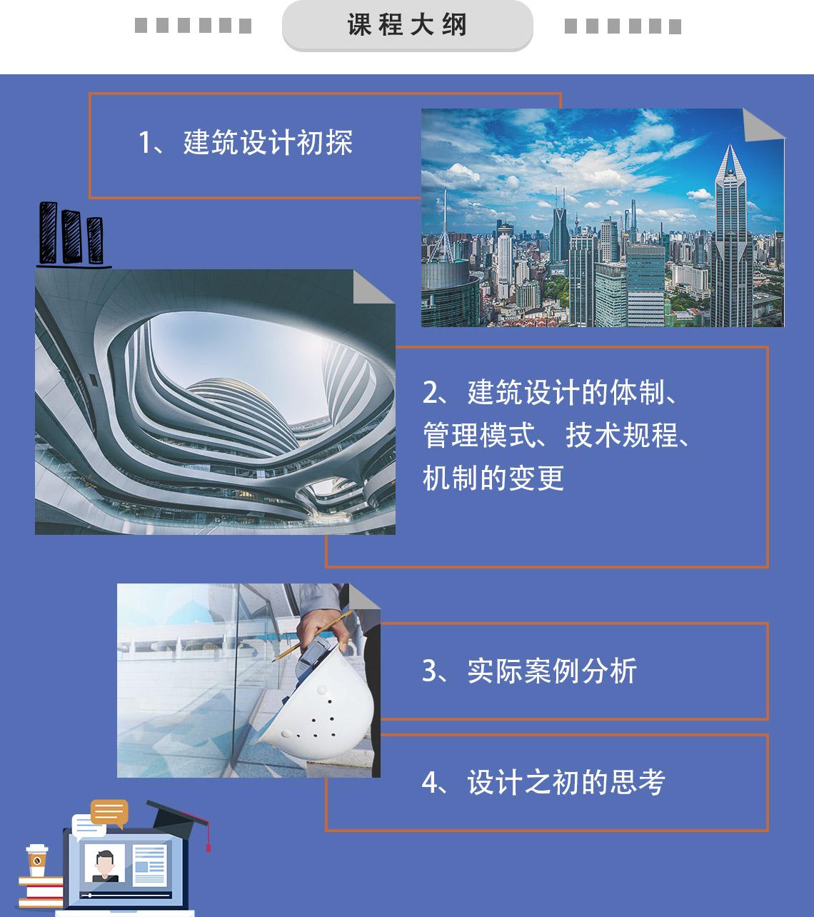 课程大纲:1、建筑设计初探 2、建筑设计的体制、管理模式、技术规程、机制的变更 3、实际案例分析 4、设计之初的思考