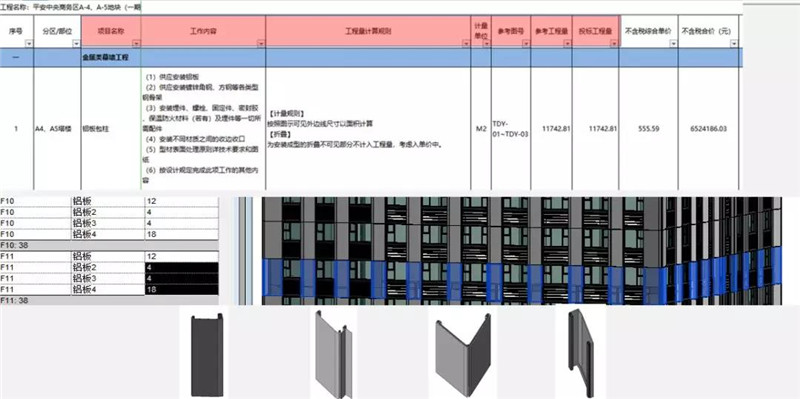 铝板包柱工程量复核