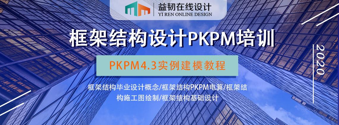 益韧培训精品课程-框架结构设计PKPM电算5小时速成班