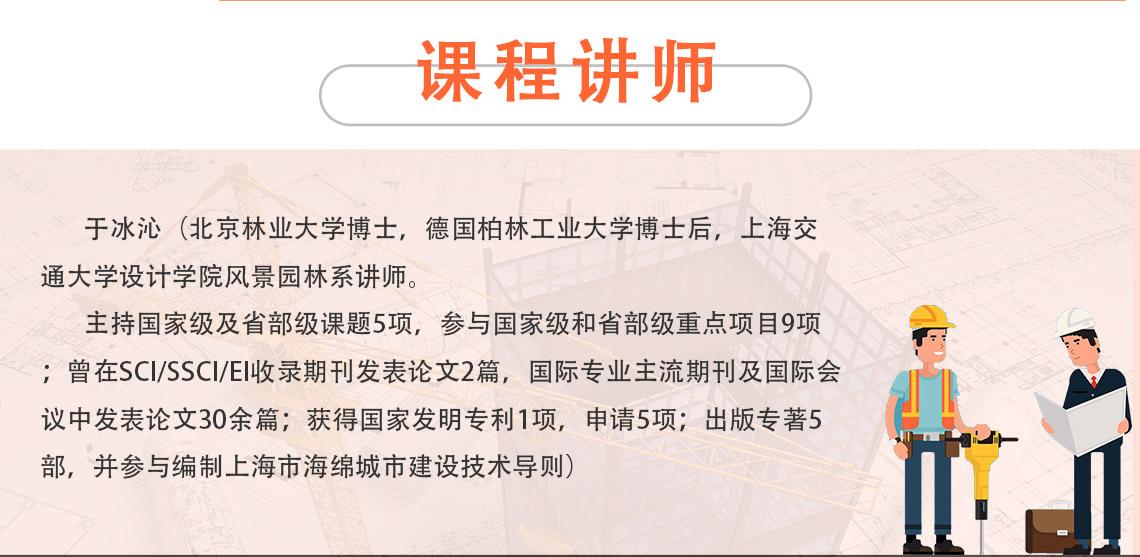 课程讲师:于冰沁(北京林业大学博士,德国柏林工业大学博士后,上海交通大学设计学院风景园林系讲师。主持国家级及省部级课题5项,参与国家级和省部级重点项目9项;曾在SCI/SSCI/EI收录期刊发表论文2篇,国际专业主流期刊及国际会议中发表论文30余篇;获得国家发明专利1项,申请5项;出版专著5部,并参与编制上海市海绵城市建设技术导则)