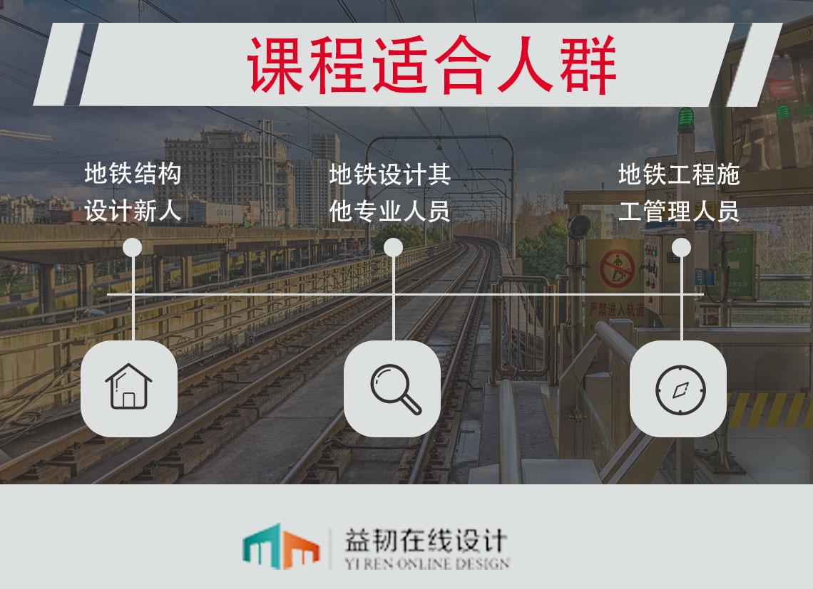 课程适合人群:地铁结构设计新人;地铁设计其他专业人员;地铁工程施工管理人员