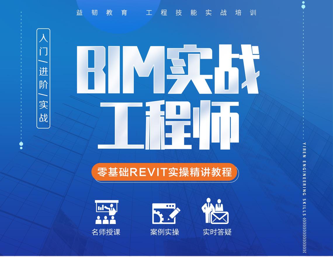 BIM工程师实战教程-Revit应用精讲