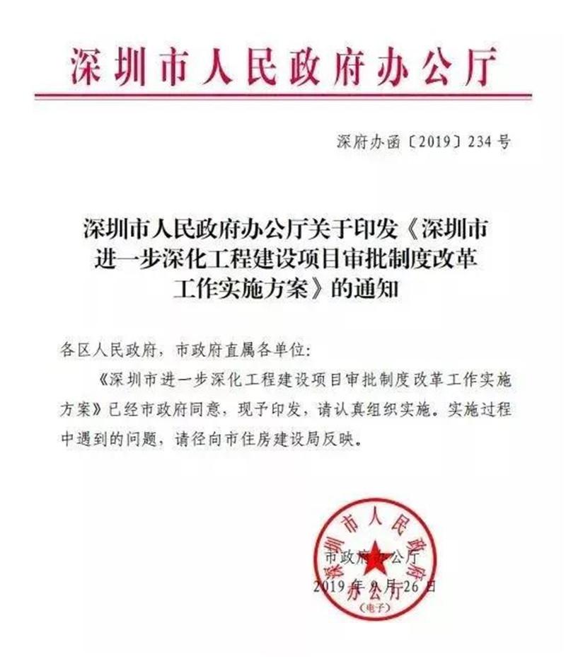 深圳图审改革
