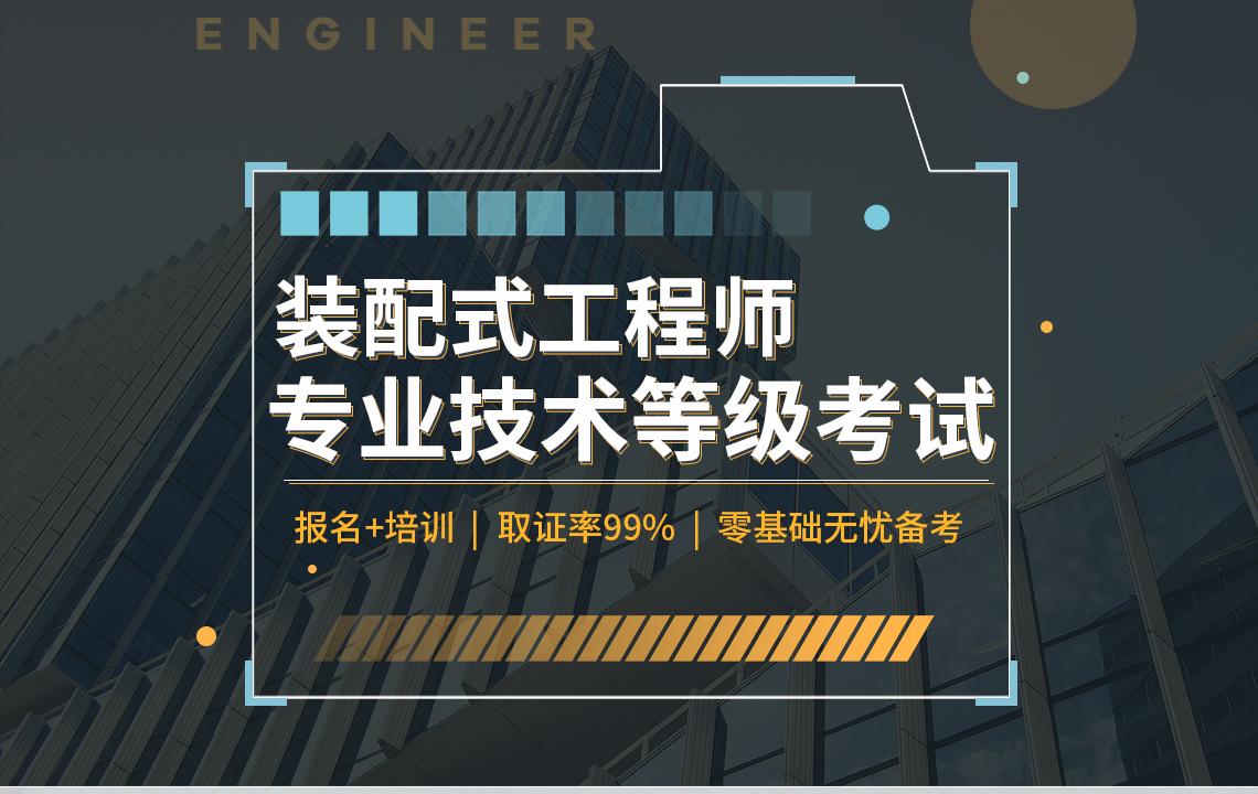 装配式工程师专业技术等级考试
