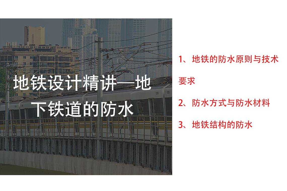 地铁设计精讲——地下铁道的防水 1、地铁的防水原则与技术要求 2、防水方式与防水材料 3、地铁结构的防水