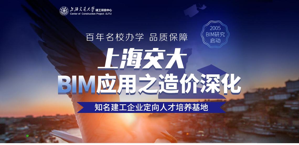 百年名校办学,品质保证-上海交大BIM应用之造价深化