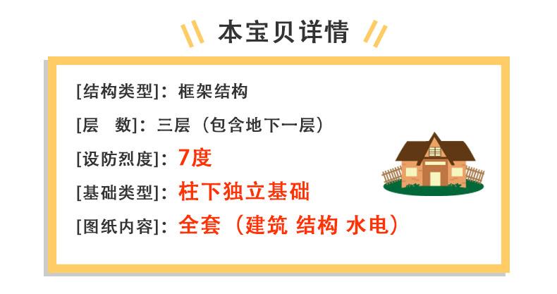 [结构类型]:别墅   [层   数]:3层  [模板内容]:建筑图(CAD)+结构图(CAD)+ 建筑总说明 + 结构总说明