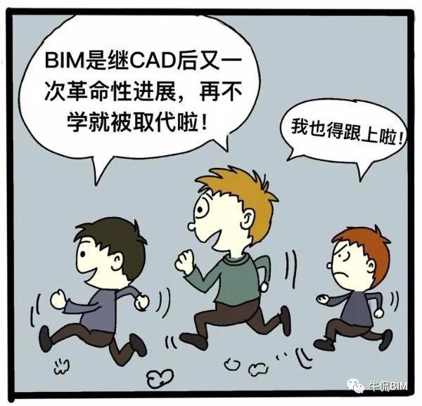 误区:BIM是继CAD后又一次革命性进展,再不学就被取代啦