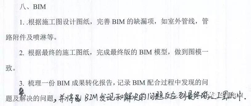 BIM设计要求
